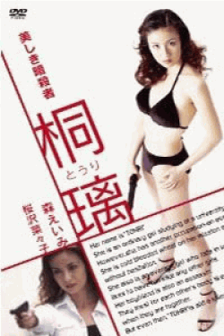 [DVD] 美しき暗殺者 桐璃