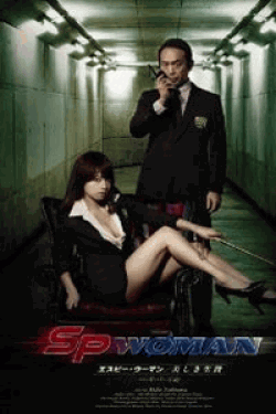 [DVD] SPウーマン~美しき生贄/ハード・バージョン