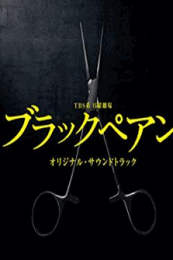 [DVD] ブラックペアン【完全版】(初回生産限定版)