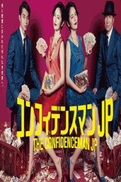 [DVD] コンフィデンスマンJP【完全版】(初回生産限定版)