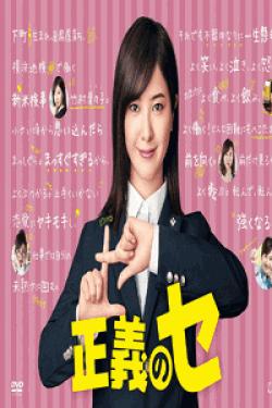 [DVD] 正義のセ【完全版】(初回生産限定版)