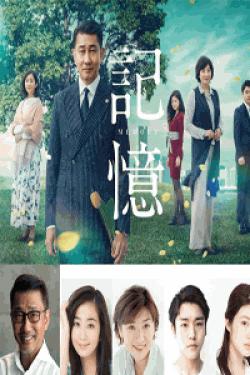[DVD] 連続ドラマ 記憶【完全版】(初回生産限定版)