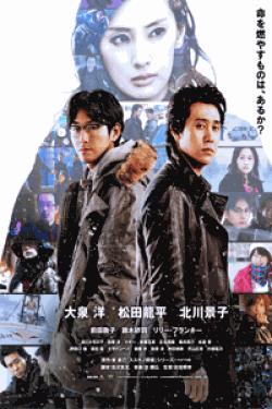 [DVD] 探偵はBARにいる3