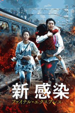 [DVD] 新感染 ファイナル・エクスプレス