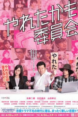 [DVD] やれたかも委員会【完全版】(初回生産限定版)