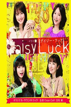 [DVD] デイジー・ラック【完全版】(初回生産限定版)