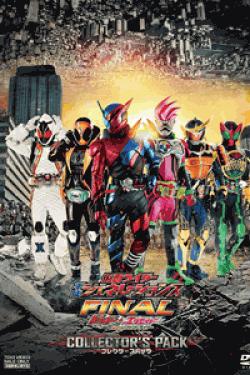 [DVD] 仮面ライダー平成ジェネレーションズFINAL ビルド&エグゼイドwithレジェンドライダー コレクターズパック