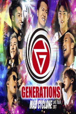 [DVD] GENERATIONS LIVE TOUR 2017 MAD CYCLONE