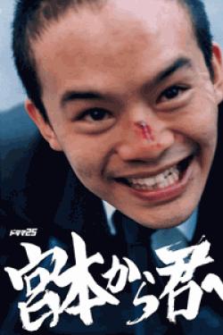 [DVD] 宮本から君へ【完全版】(初回生産限定版)