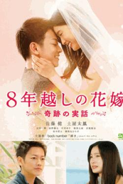 [DVD] 8年越しの花嫁 奇跡の実話
