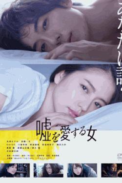 [DVD] 嘘を愛する女