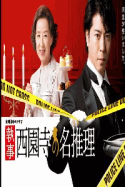 [DVD] 執事 西園寺の名推理【完全版】(初回生産限定版)