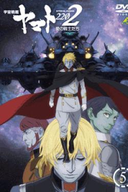 [DVD] 宇宙戦艦ヤマト2202 愛の戦士たち 5