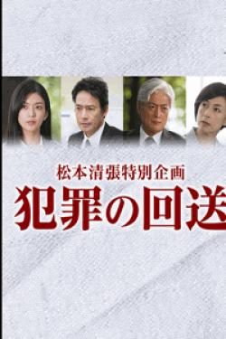 [DVD] 松本清張特別企画 犯罪の回送