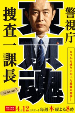 [DVD] 警視庁・捜査一課長スペシャル