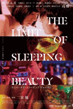 [DVD] THE LIMIT OF SLEEPING BEAUTY リミット・オブ・スリーピング ビューティ