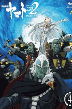 [DVD] 宇宙戦艦ヤマト2202 愛の戦士たち 4