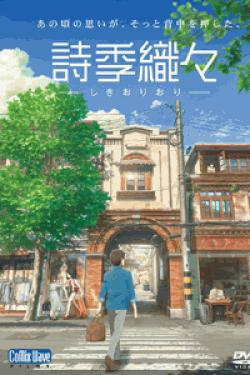 [DVD] 詩季織々