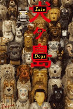 [DVD] 犬ヶ島 ISLE OF DOGS