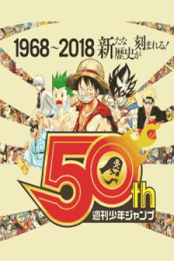 [DVD] 週刊少年ジャンプ50周年記念