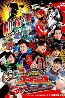[DVD] 炎神戦隊ゴーオンジャー 10 YEARS GRANDPRIX