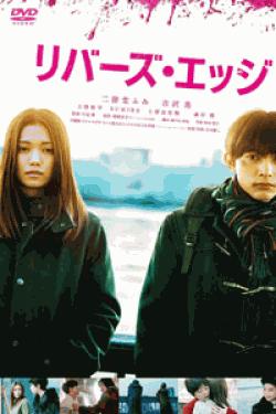 [DVD] リバーズ・エッジ