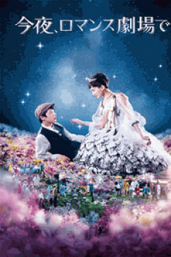 [DVD] 今夜、ロマンス劇場で