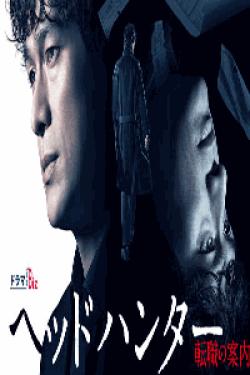[DVD] ヘッドハンター【完全版】(初回生産限定版)