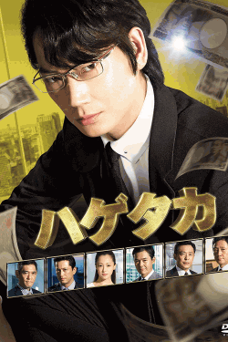 [DVD] ハゲタカ【完全版】(初回生産限定版)