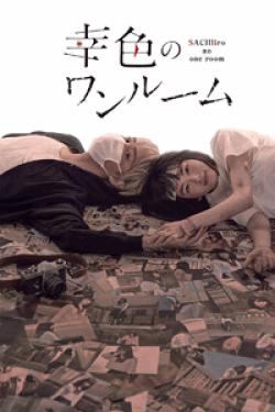 [DVD] 幸色のワンルーム【完全版】(初回生産限定版)