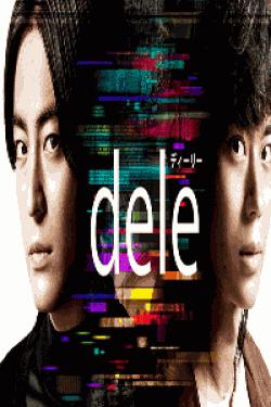 [DVD] dele(ディーリー)【完全版】(初回生産限定版)