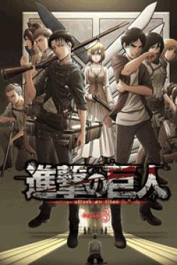 [DVD] 進撃の巨人 Season3 全24話【完全版】(初回生産限定版)