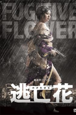 [DVD] 逃亡花【完全版】(初回生産限定版)