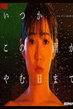 [DVD] いつかこの雨がやむ日まで【完全版】(初回生産限定版)