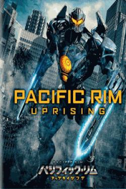 [DVD] パシフィック・リム:アップライジング