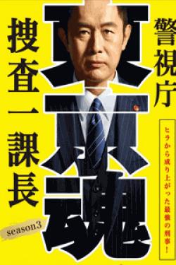 [DVD] 警視庁・捜査一課長 season3【完全版】(初回生産限定版)