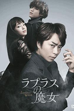 [DVD] ラプラスの魔女