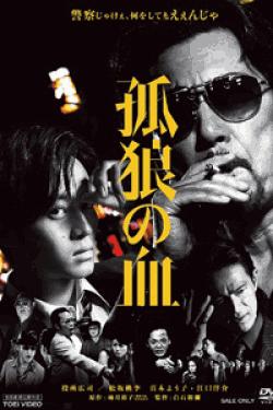 [DVD] 孤狼の血