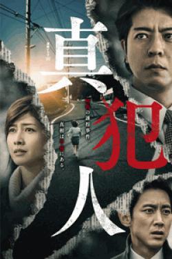 [DVD] 連続ドラマW 真犯人【完全版】(初回生産限定版)