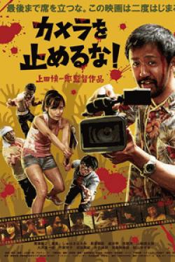 [DVD] カメラを止めるな!