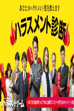 [DVD] ハラスメントゲーム【完全版】(初回生産限定版)