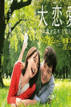 [DVD] 大恋愛~僕を忘れる君と【完全版】(初回生産限定版)