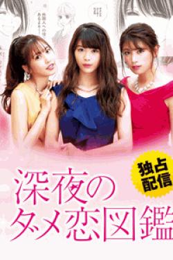 [DVD] 深夜のダメ恋図鑑【完全版】(初回生産限定版)