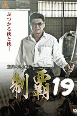 [DVD] 制覇19