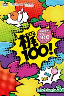 [DVD] 梶100! ~梶裕貴がやりたい100のこと~ セレクション 3巻
