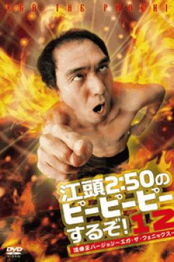 [DVD] 江頭2:50のピーピーピーするぞ!12 逆修正バージョン~エガ・ザ・フェニックス~