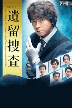 [DVD] 遺留捜査2018SP