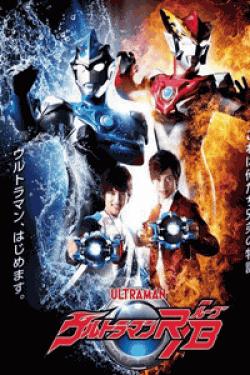 [DVD] ウルトラマンR/B【完全版】(初回生産限定版)