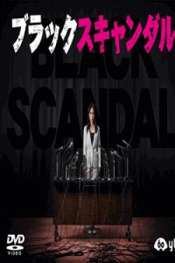 [DVD] ブラックスキャンダル【完全版】(初回生産限定版)