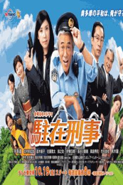 [DVD] 駐在刑事【完全版】(初回生産限定版)